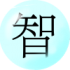 Chinese character1.png