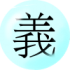 Chinese character2.png